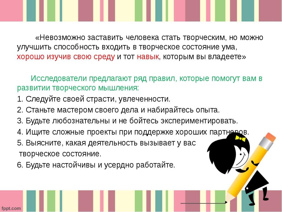 «Невозможно заставить человека стать творческим, но можно улучшить способнос...