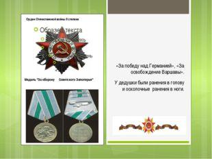 «За победу над Германией», «За освобождение Варшавы». У дедушки были ранения