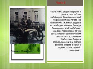 Часть 3 После войны дедушка вернулся в родное село, работал комбайнером. За