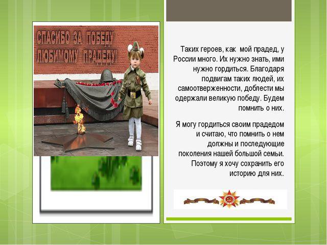 Таких героев, как мой прадед, у России много. Их нужно знать, ими нужно горд...