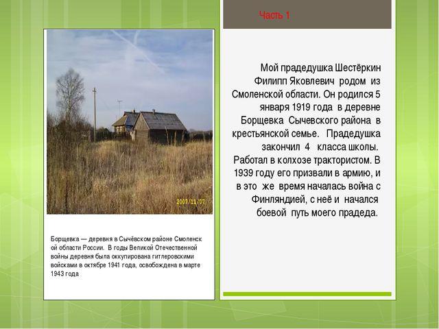Часть 1 Мой прадедушка Шестёркин Филипп Яковлевич родом из Смоленской област...