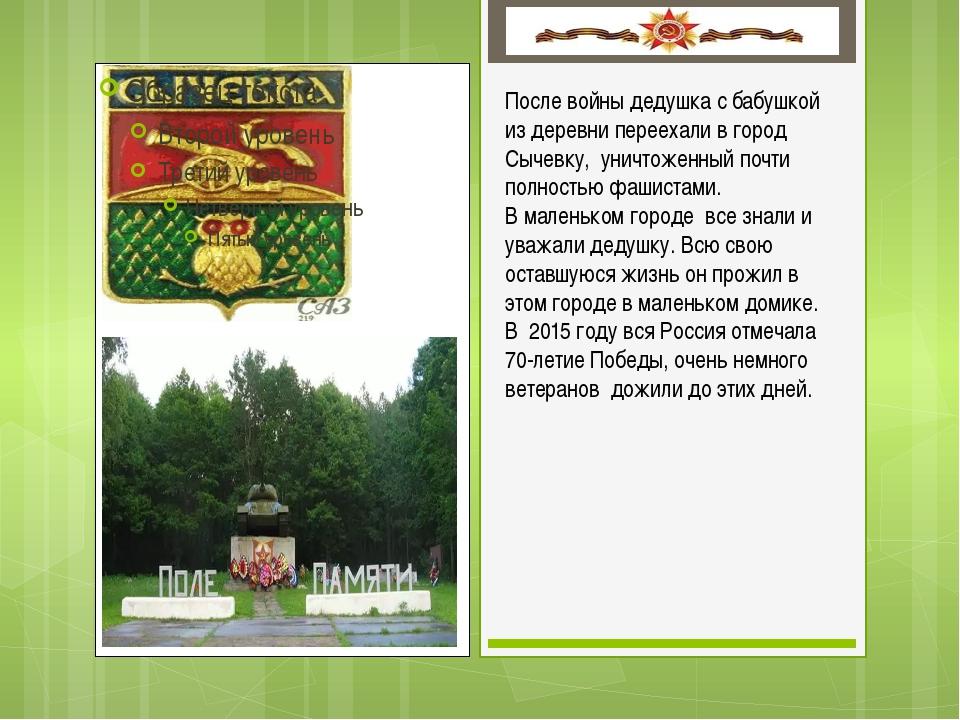После войны дедушка с бабушкой из деревни переехали в город Сычевку, уничтож...