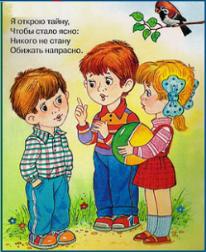http://kuncevo.ucoz.ru/uroki/pochatkovi/dobrota.jpeg