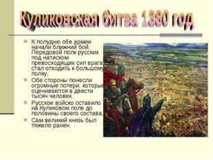 К полудню обе армии начали ближний бой. Передовой полк русских под натиском п