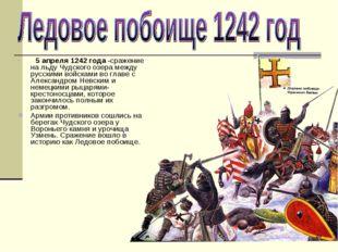 5 апреля 1242 года -сражение на льду Чудского озера между русскими войсками