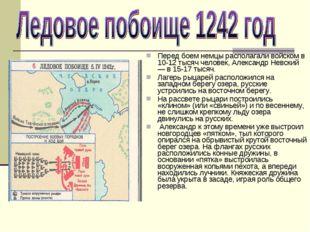 Перед боем немцы располагали войском в 10-12 тысяч человек, Александр Невский