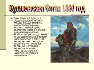 Захвативший власть в Орде татарский темник Мамай решил сломить возраставшую м