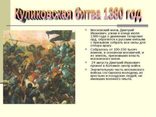 Московский князь Дмитрий Иванович, узнав в конце июля 1380 года о движении та