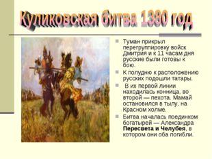 Туман прикрыл перегруппировку войск Дмитрия и к 11 часам дня русские были гот