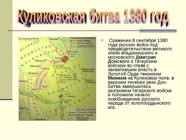 Сражение 8 сентября 1380 года русских войск под предводительством великого к...