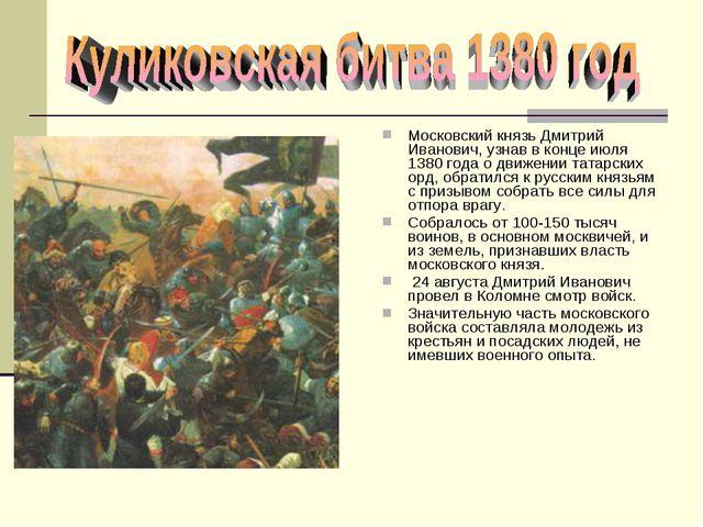 Московский князь Дмитрий Иванович, узнав в конце июля 1380 года о движении та...