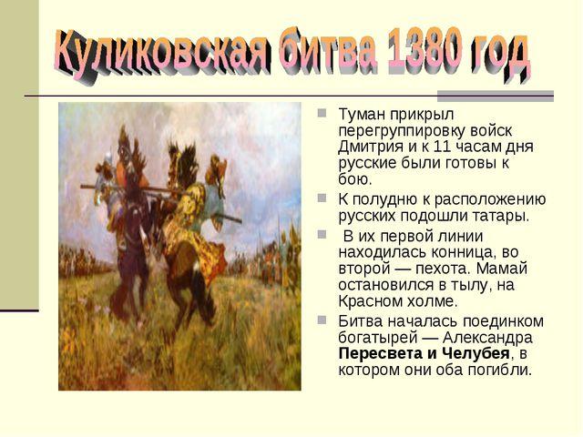 Туман прикрыл перегруппировку войск Дмитрия и к 11 часам дня русские были гот...