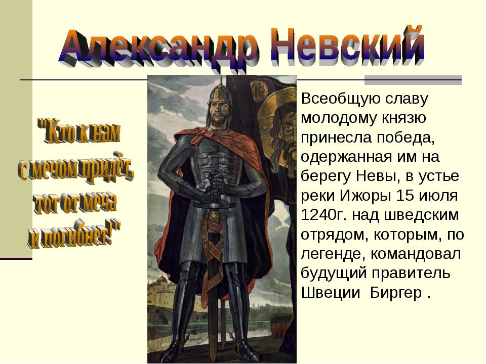 Всеобщую славу молодому князю принесла победа, одержанная им на берегу Невы,...
