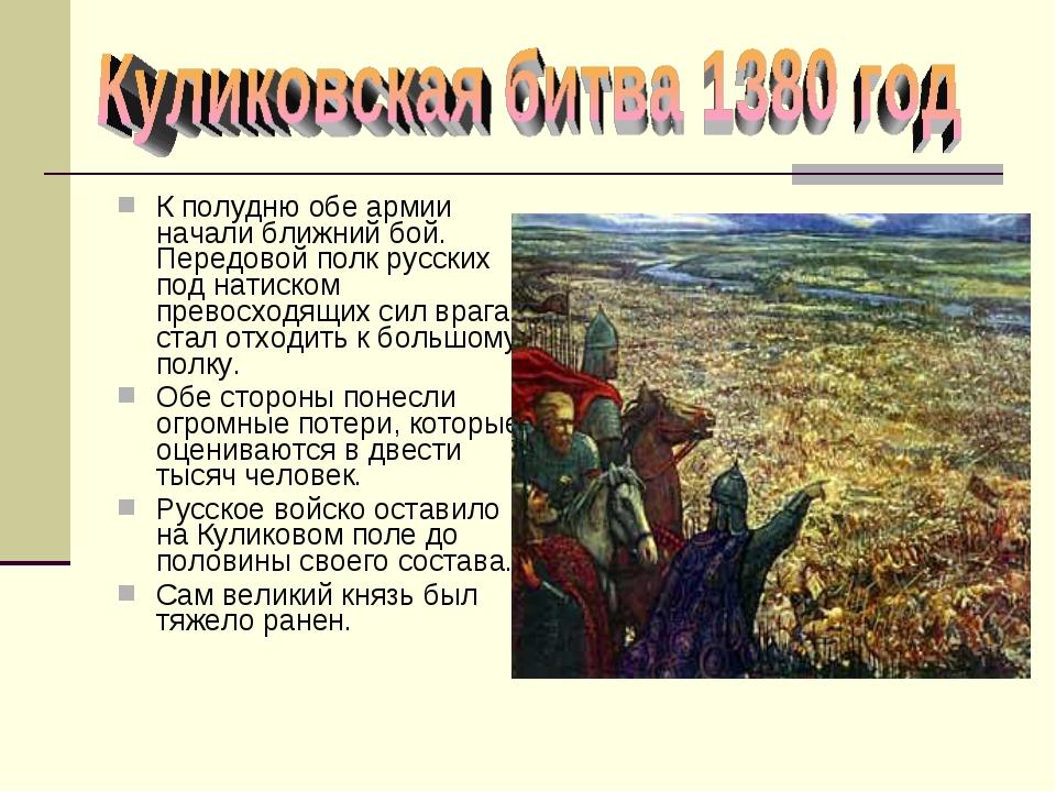 К полудню обе армии начали ближний бой. Передовой полк русских под натиском п...