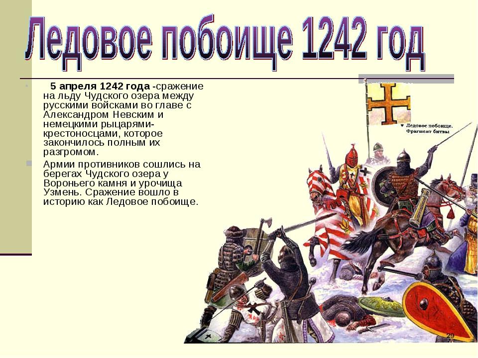 5 апреля 1242 года -сражение на льду Чудского озера между русскими войсками...