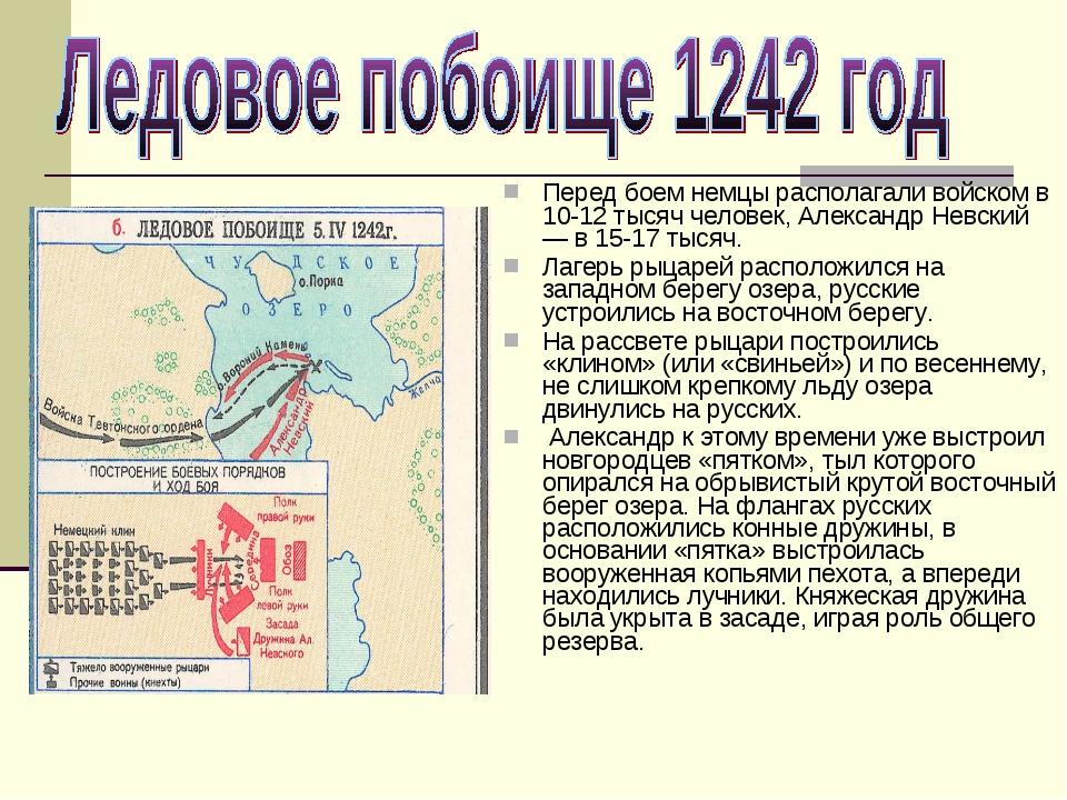 Перед боем немцы располагали войском в 10-12 тысяч человек, Александр Невский...