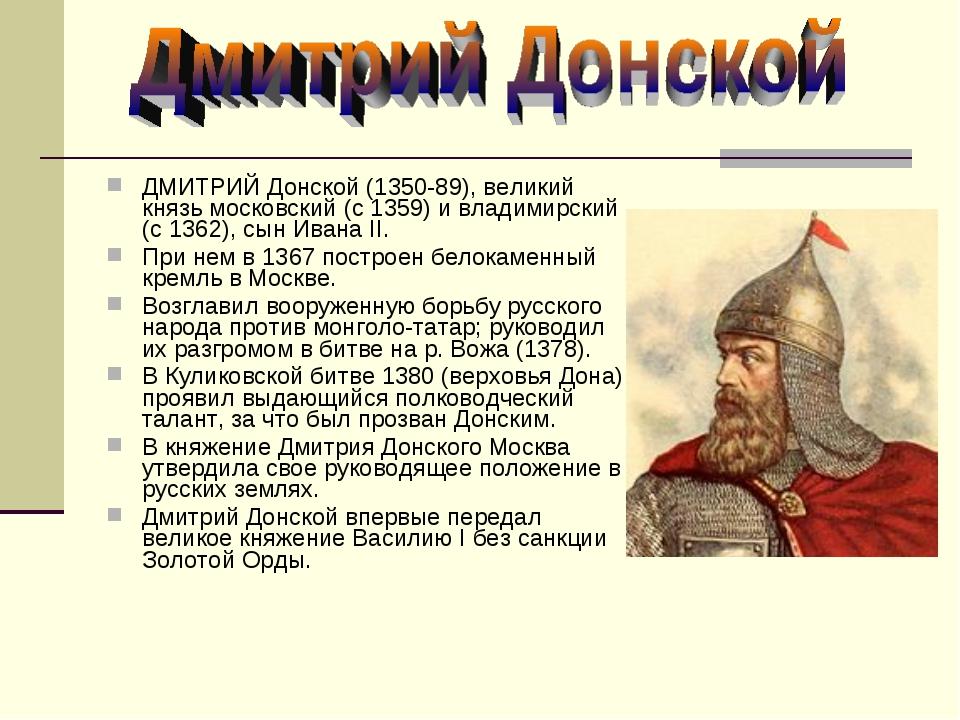 ДМИТРИЙ Донской (1350-89), великий князь московский (с 1359) и владимирский (...