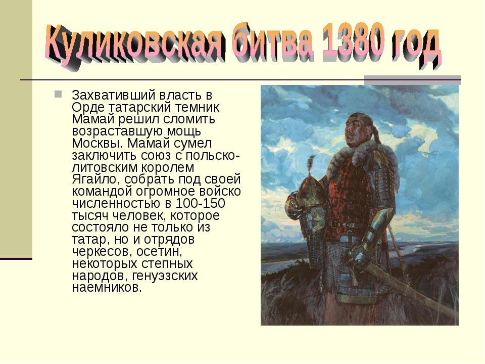 Захвативший власть в Орде татарский темник Мамай решил сломить возраставшую м...