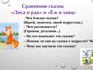 Сравнение сказок «Лиса и рак» и «Ёж и заяц» – Чем близки сказки? (Идеей, сюже