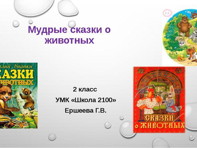 Мудрые сказки о животных 2 класс УМК «Школа 2100» Ершеева Г.В.
