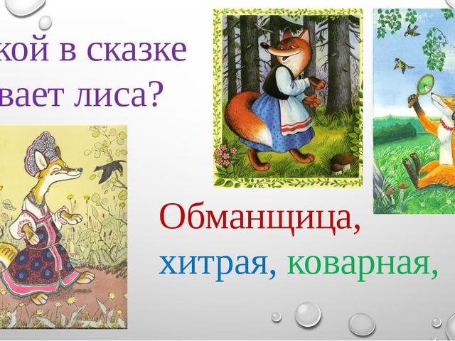 Какой в сказке бывает лиса? Обманщица, хитрая, коварная,