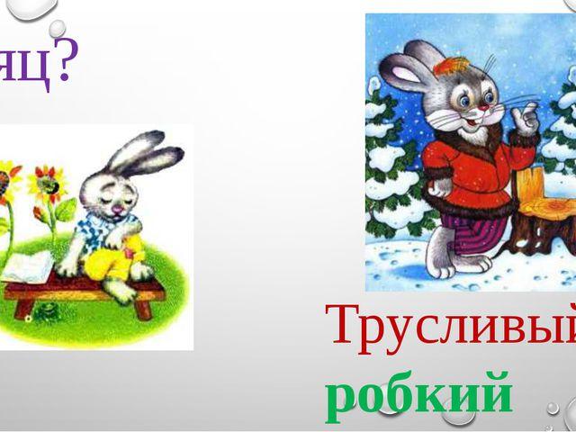 Заяц? Трусливый, робкий
