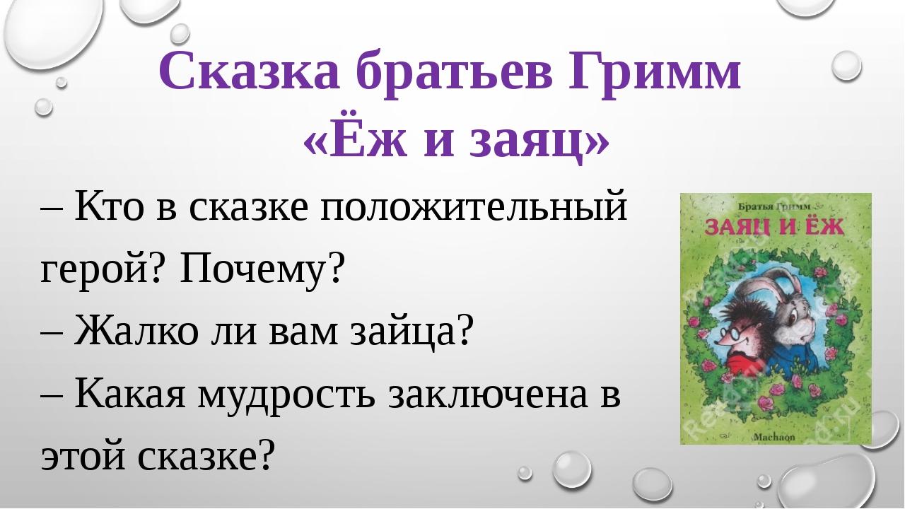 Сказка братьев Гримм «Ёж и заяц» – Кто в сказке положительный герой? Почему?...