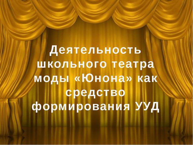 Деятельность школьного театра моды «Юнона» как средство формирования УУД