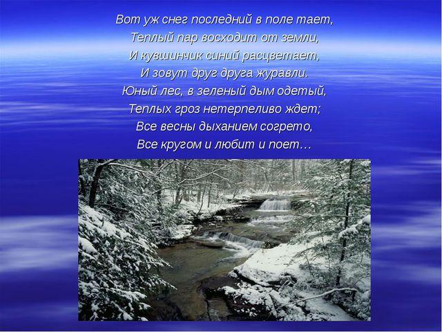 Вот уж снег последний в поле тает, Теплый пар восходит от земли, И кувшинчик...