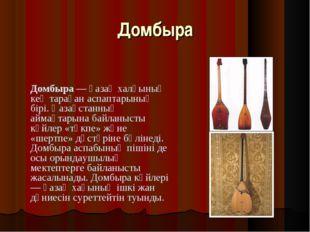 Домбыра Домбыра — қазақ халқының кең тараған аспаптарының бірі. Қазақстанның