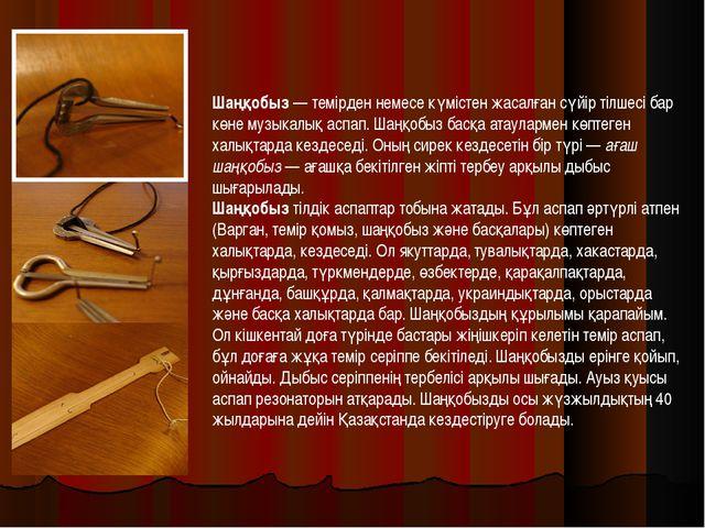 Шаңқобыз — темірден немесе күмістен жасалған сүйір тілшесі бар көне музыкалық...