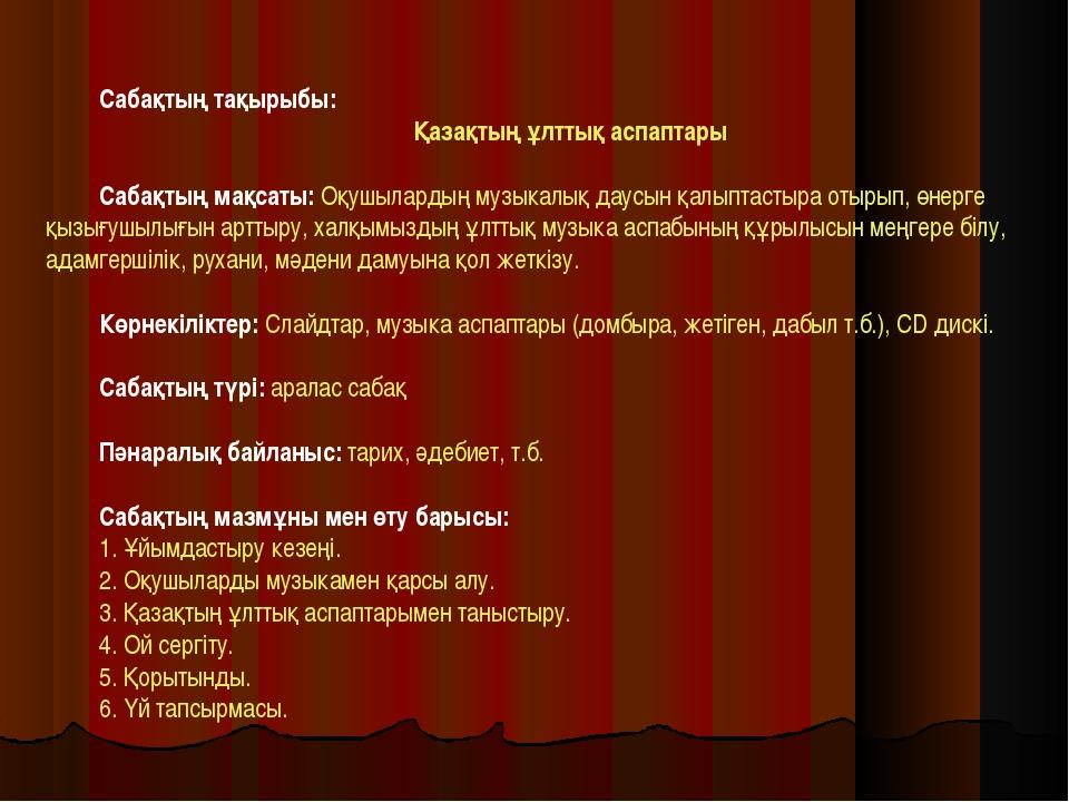Сабақтың тақырыбы: Қазақтың ұлттық аспаптары Сабақтың мақсаты: Оқушылардың му...