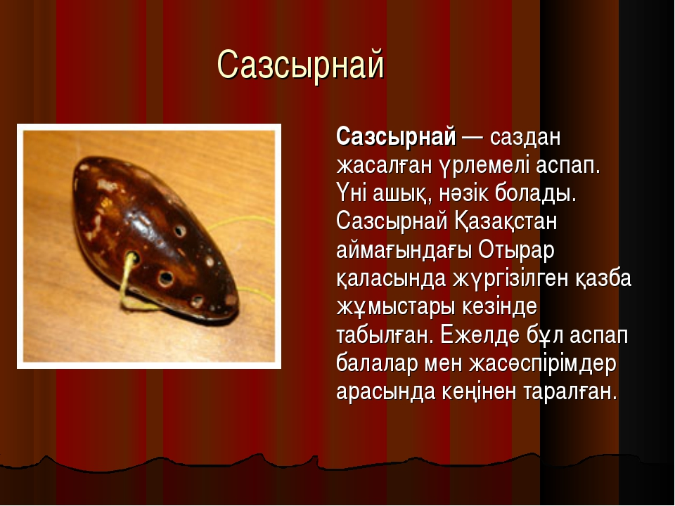 Сазсырнай Сазсырнай — саздан жасалған үрлемелі аспап. Үні ашық, нәзік болады...