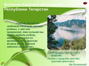 Волжско-Камский заповедник Республики Татарстан «Нет правды без любви к приро