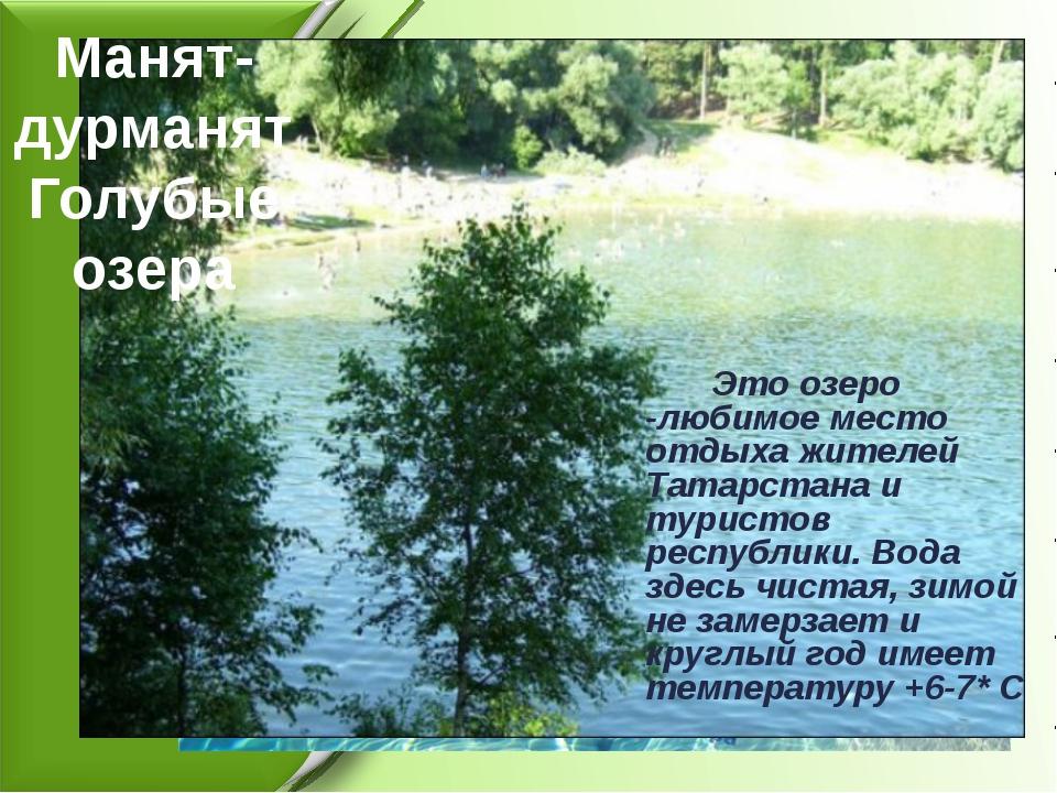Манят- дурманят Голубые озера Это озеро -любимое место отдыха жителей Татар...
