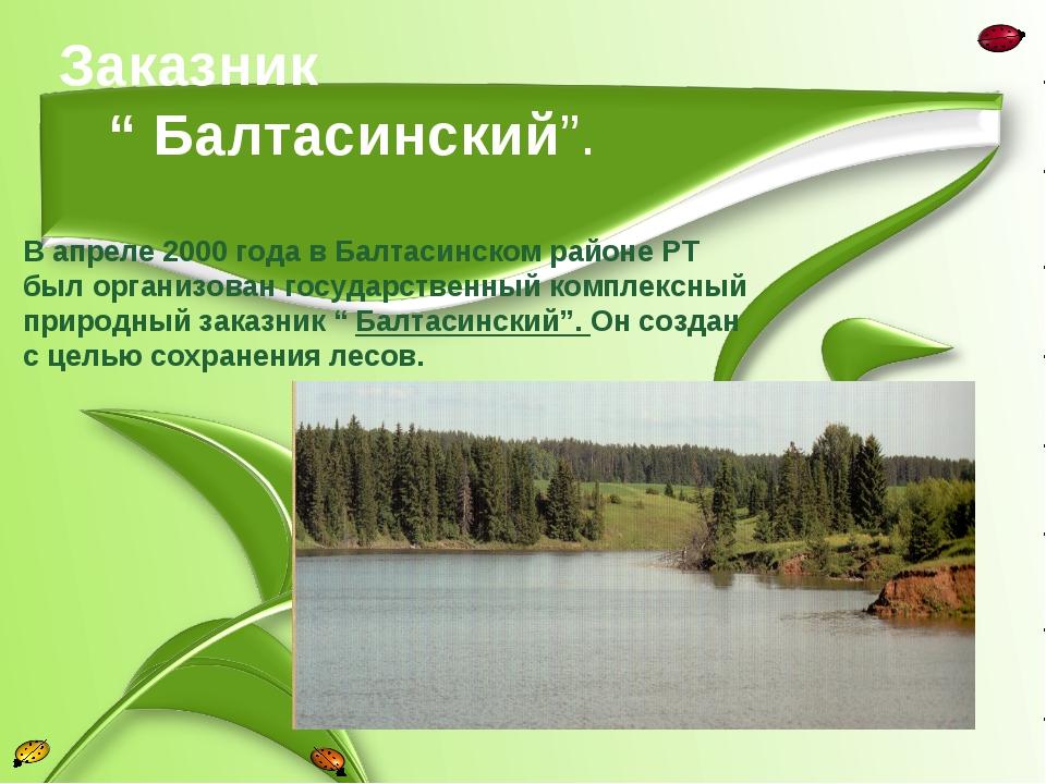 """Заказник """" Балтасинский"""". В апреле 2000 года в Балтасинском районе РТ был орг..."""