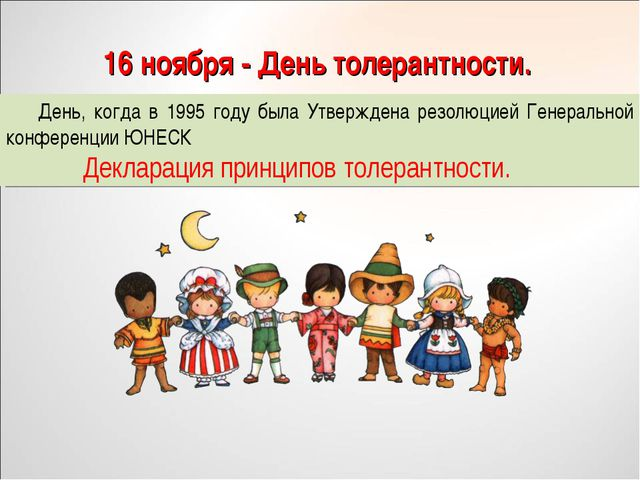 16 ноября - День толерантности. День, когда в 1995 году была Утверждена резол...