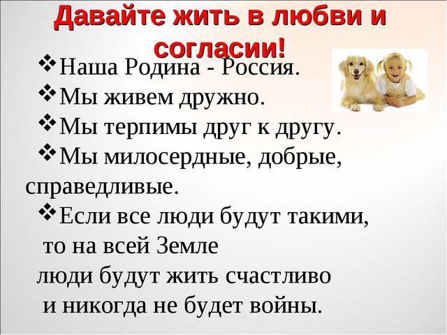 Давайте жить в любви и согласии! Наша Родина - Россия. Мы живем дружно. Мы те...
