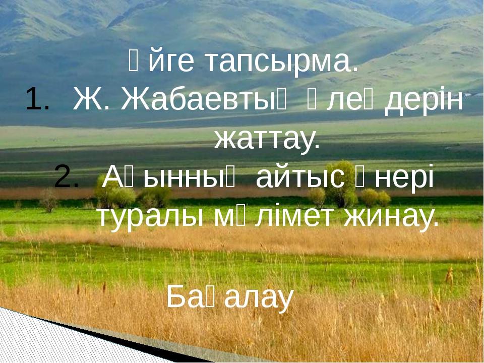 Үйге тапсырма. Ж. Жабаевтың өлеңдерін жаттау. Ақынның айтыс өнері туралы мәлі...