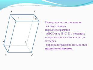 B Поверхность, составленная из двух равных параллелограммов ABCD и A₁B₁C₁D₁,