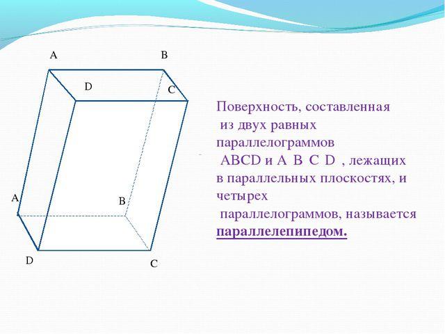 B Поверхность, составленная из двух равных параллелограммов ABCD и A₁B₁C₁D₁,...
