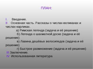 ПЛАН: I. Введение. II Основная часть. Рассказы о числах-великанах и числах-к