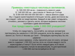 Примеры некоторых числовых великанов. 1). 509 000 000 кв.км – поверхность зем
