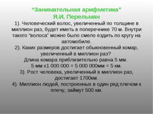 """""""Занимательная арифметика"""" Я.И. Перельман 1). Человеческий волос, увеличенный"""