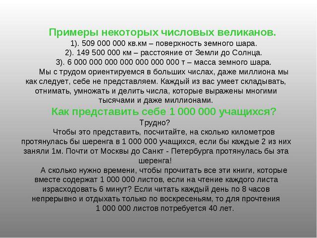 Примеры некоторых числовых великанов. 1). 509 000 000 кв.км – поверхность зем...
