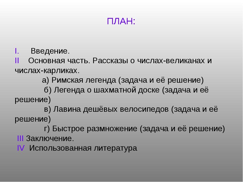 ПЛАН: I. Введение. II Основная часть. Рассказы о числах-великанах и числах-к...