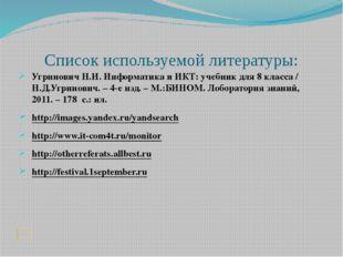Список используемой литературы: Угринович Н.И. Информатика и ИКТ: учебник для