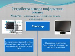 Устройства вывода информации Монитор Монитор – универсальное устройство вывод