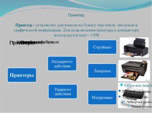 Принтер Принтер -устройство для вывода на бумагу текстовой, числовой и графи