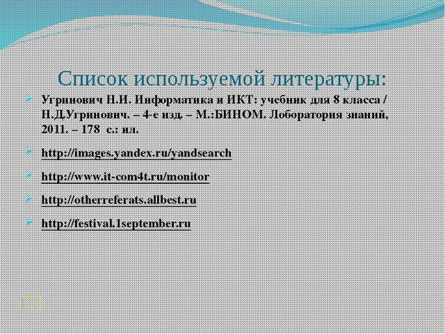 Список используемой литературы: Угринович Н.И. Информатика и ИКТ: учебник для...